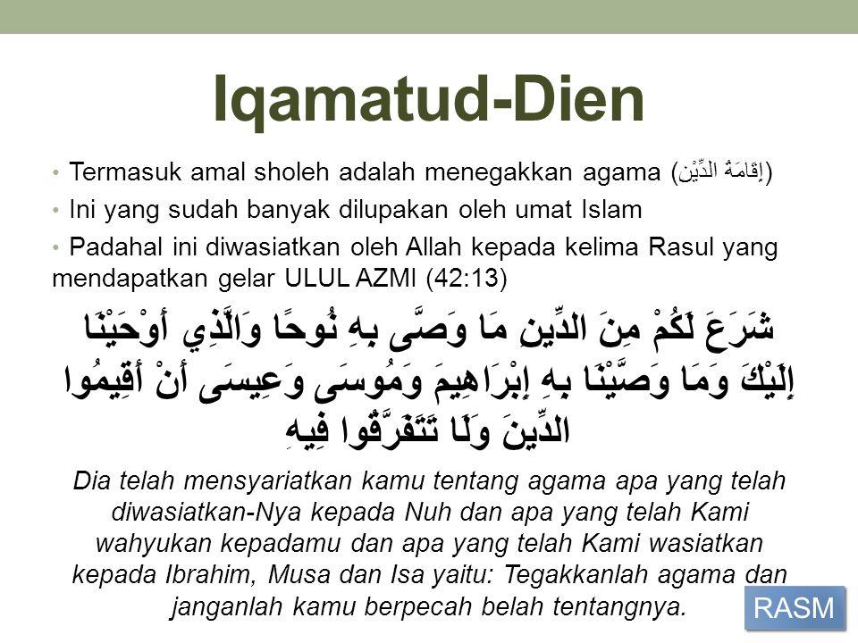 Iqamatud-Dien • Termasuk amal sholeh adalah menegakkan agama (إِقَامَةُ الدِّيْنِ) • Ini yang sudah banyak dilupakan oleh umat Islam • Padahal ini diw