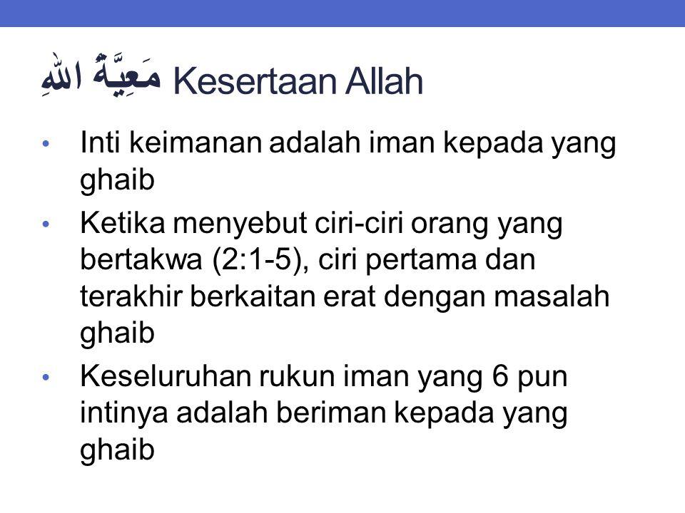 مَعِيَّةُ اللهِ Kesertaan Allah • Inti keimanan adalah iman kepada yang ghaib • Ketika menyebut ciri-ciri orang yang bertakwa (2:1-5), ciri pertama da