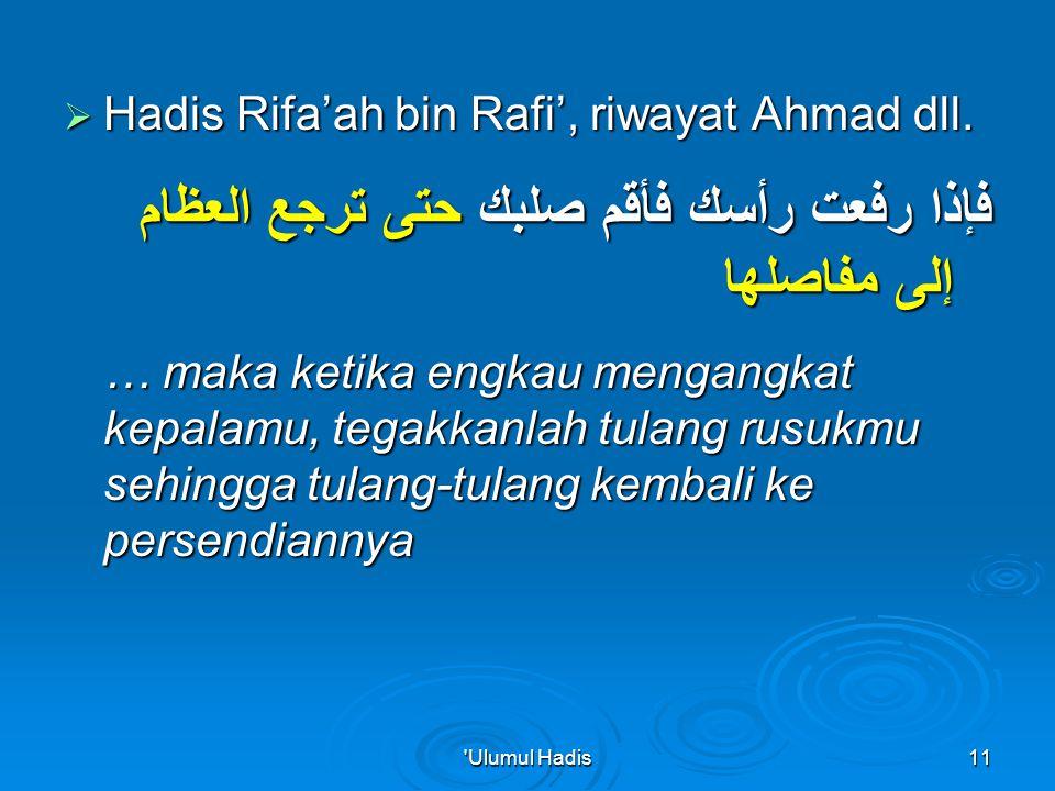  Hadis Rifa'ah bin Rafi', riwayat Ahmad dll.