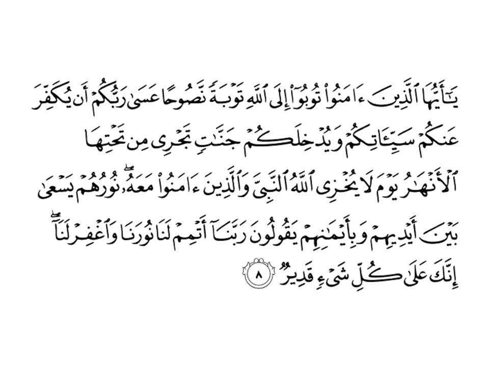 Artinya: Hai orang-orang yang beriman, bertaubatlah kepada Allah dengan taubatan nasuhaa (taubat yang semurni- murninya).