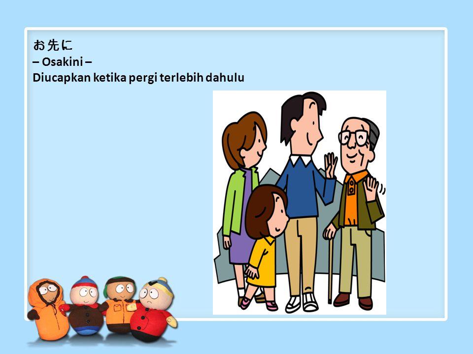 Merupakan jawaban dari Tadaima. Berasal dari kata かえり ( Kaeri) yang berarti pulang, dan なさい yang berarti silakan. Dalam anime shinchan, Shinchan selal