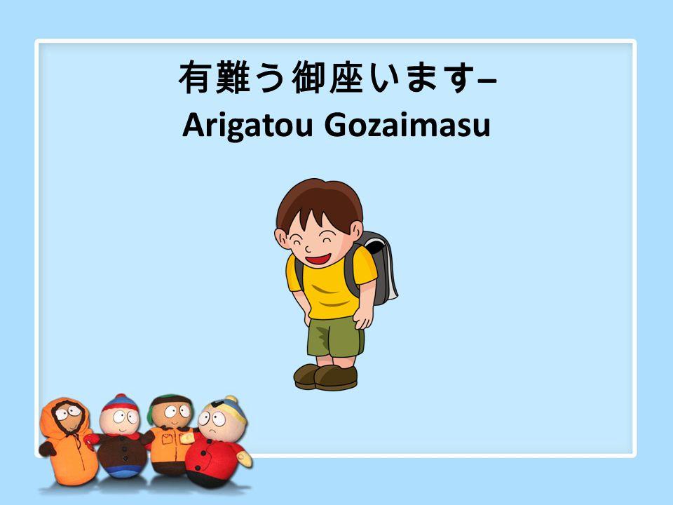 日常挨拶と表現 NICHIJOU AISATSU TO HYOUGEN – SALAM DAN UNGKAPAN SEHARI-HARI