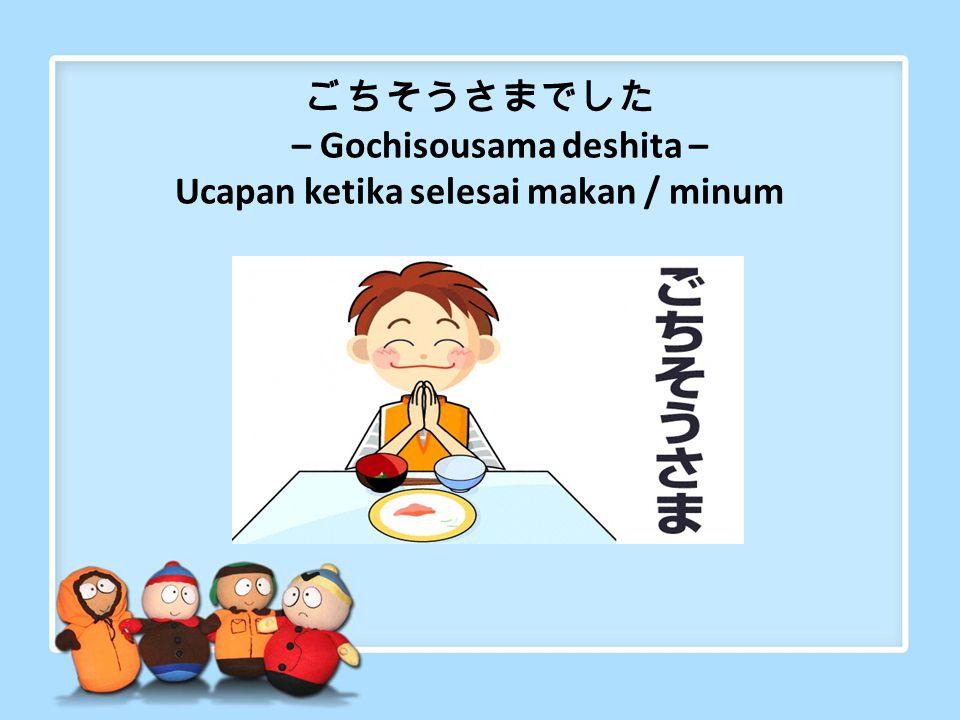 """""""Itadakimasu"""" mengandung makna rasa syukur dan terima kasih kepada semua yang telah berjasa, sehingga seseorang dapat menyantap suatu makanan / kadang"""