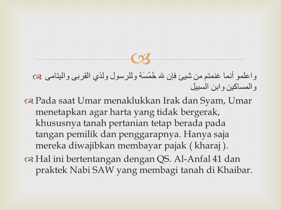   واعلمو أنما غنمتم من شيئ فإن لله خُمُسَهُ وللرسول ولذي القربى واليتامى والمساكين وابن السبيل  Pada saat Umar menaklukkan Irak dan Syam, Umar mene