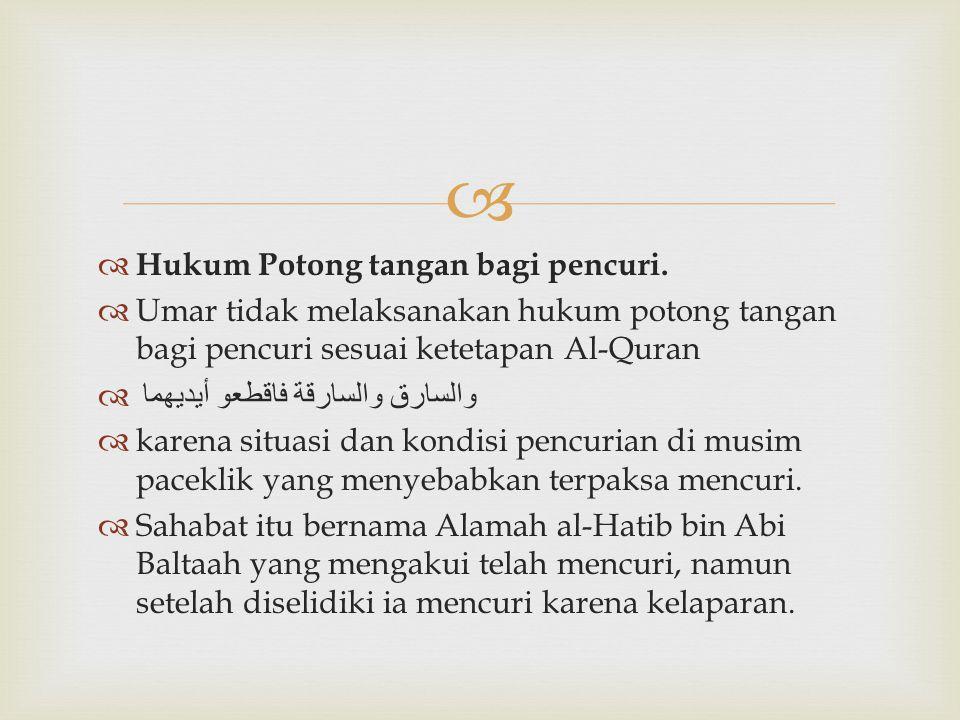   Hukum Potong tangan bagi pencuri.  Umar tidak melaksanakan hukum potong tangan bagi pencuri sesuai ketetapan Al-Quran  والسارق والسارقة فاقطعو أ