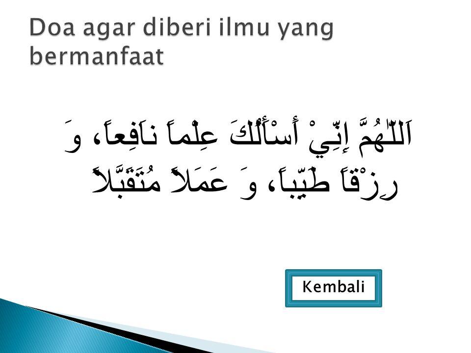 اَللّٰهُمَّ إِنِّيْ أَسْأَلُكَ عِلْماً ناَفِعاً، وَ رِزْقاً طَيِّباً، وَ عَمَلاً مُتَقَبَّلاً Kembali