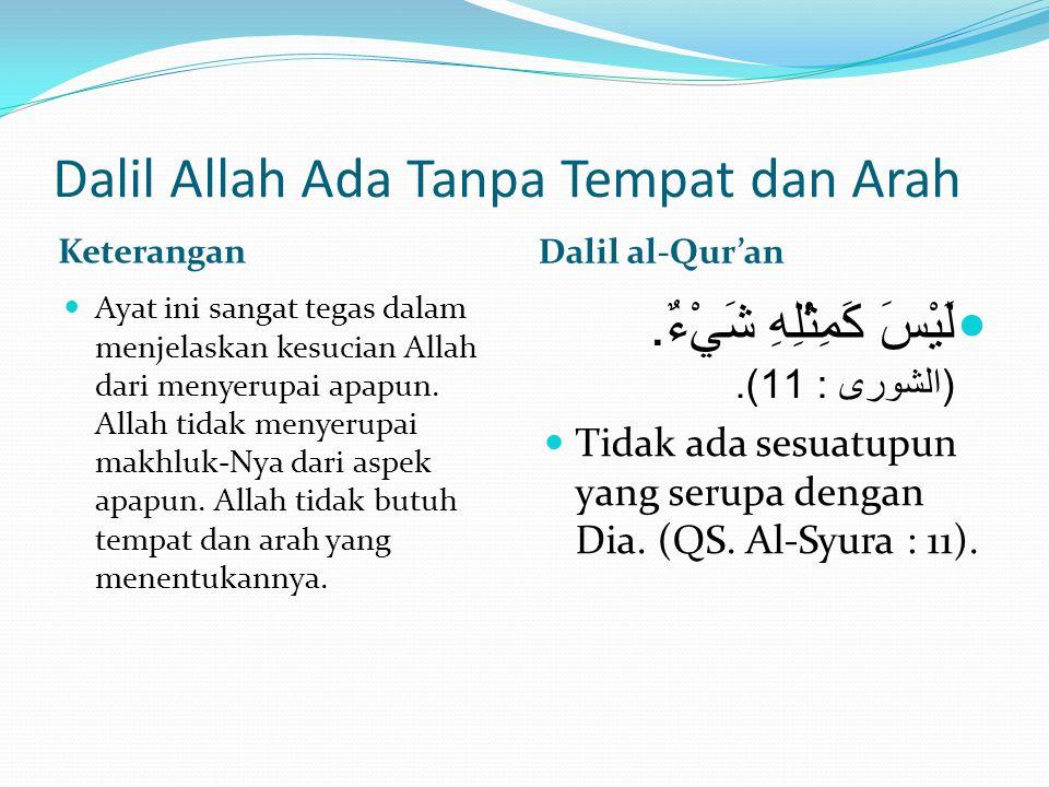 Dalil Allah Ada Tanpa Tempat dan Arah Keterangan Dalil al-Qur'an  Ayat ini sangat tegas dalam menjelaskan kesucian Allah dari menyerupai apapun. Alla