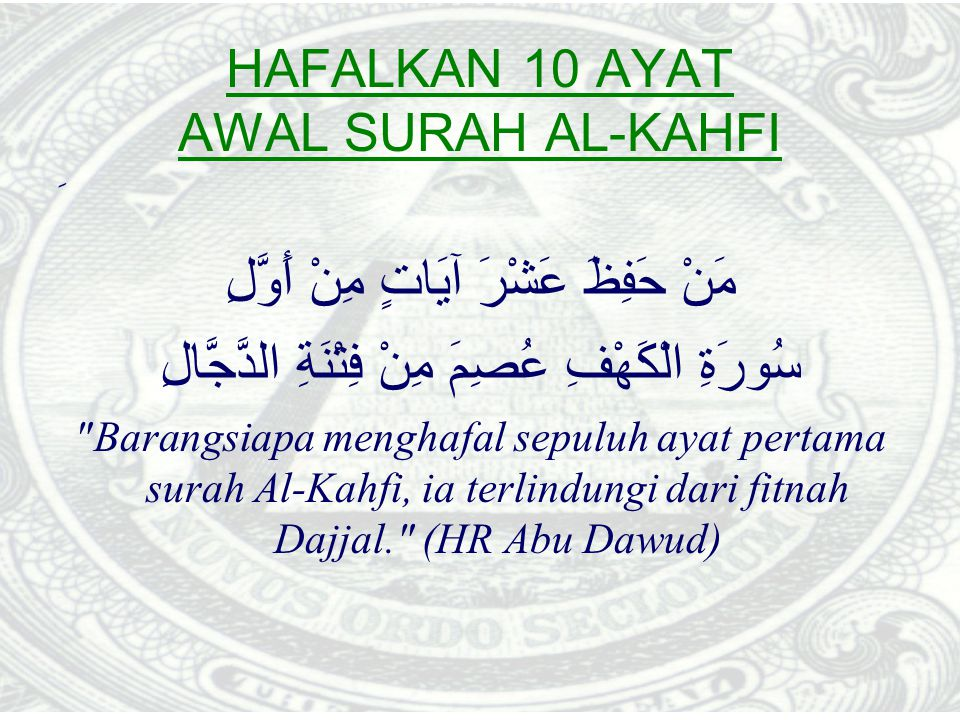 HAFALKAN 10 AYAT AWAL SURAH AL-KAHFI َ مَنْ حَفِظَ عَشْرَ آيَاتٍ مِنْ أَوَّلِ سُورَةِ الْكَهْفِ عُصِمَ مِنْ فِتْنَةِ الدَّجَّالِ