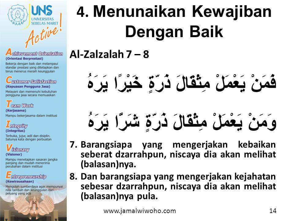 Al-Zalzalah 7 – 8 فَمَنْ يَعْمَلْ مِثْقَالَ ذَرَّةٍ خَيْرًا يَرَهُ وَمَنْ يَعْمَلْ مِثْقَالَ ذَرَّةٍ شَرًّا يَرَهُ 7.Barangsiapa yang mengerjakan kebaikan seberat dzarrahpun, niscaya dia akan melihat (balasan)nya.