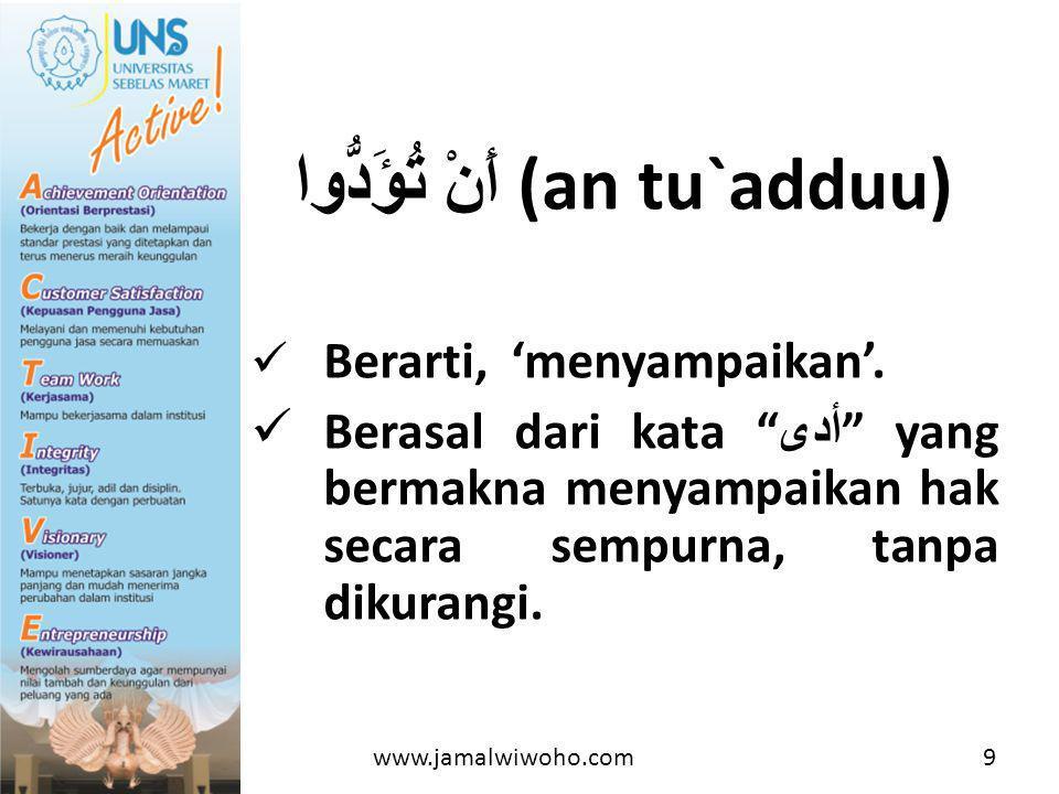 أَنْ تُؤَدُّوا (an tu`adduu)  Berarti, 'menyampaikan'.