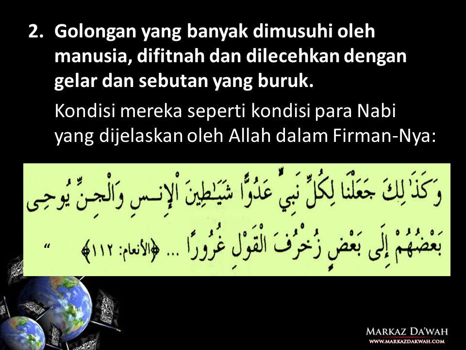 Dalam Al-Qur'anul Karim, Allah memuji mereka dengan Firman-Nya :