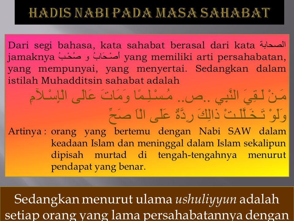 Dari segi bahasa, kata sahabat berasal dari kata الصحابة jamaknya أَصْـحَابُ و صُحْـبُ yang memiliki arti persahabatan, yang mempunyai, yang menyertai