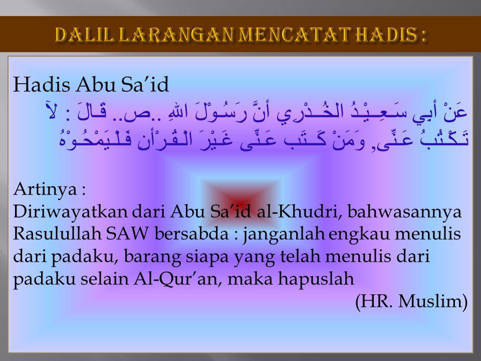 Hadis Abu Sa'id عَنْ أبِي سَـعِــيْـدُ الخُــدْرِي أنَّ رَسُـوْلَ اللهِ.. ص.. قَـالَ : لآ تَـكْـتُبُ عَـنِّى, وَمَنْ كَــتَب عَـنِّى غَـيْرَ الْـقُـرْ