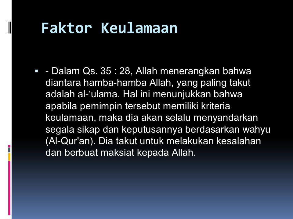 Faktor Keulamaan  - Dalam Qs. 35 : 28, Allah menerangkan bahwa diantara hamba-hamba Allah, yang paling takut adalah al-'ulama. Hal ini menunjukkan ba
