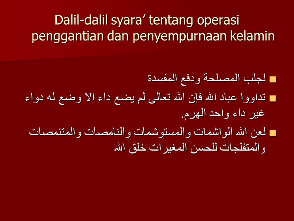 Operasi penggantian dan penyempurnaan kelamin menurut hukum Islam  Organ kelamin ganda; maka untuk memperjelas identitas jenis kelaminnya, ia boleh m