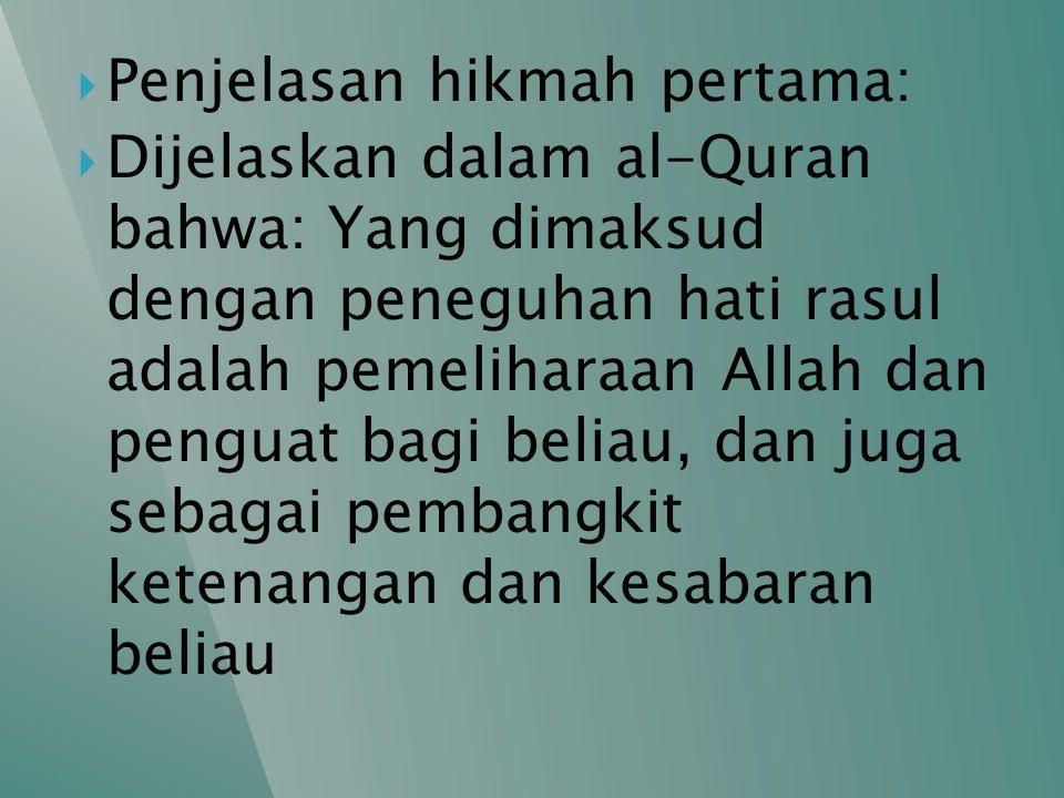  Penjelasan hikmah pertama:  Dijelaskan dalam al-Quran bahwa: Yang dimaksud dengan peneguhan hati rasul adalah pemeliharaan Allah dan penguat bagi b
