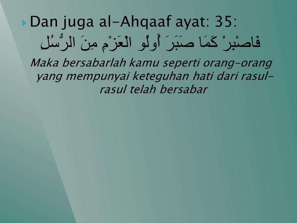  Dan juga al-Ahqaaf ayat: 35: فَاصْبِرْ كَمَا صَبَرَ أُولُو الْعَزْمِ مِنَ الرُّسُلِ Maka bersabarlah kamu seperti orang-orang yang mempunyai keteguhan hati dari rasul- rasul telah bersabar