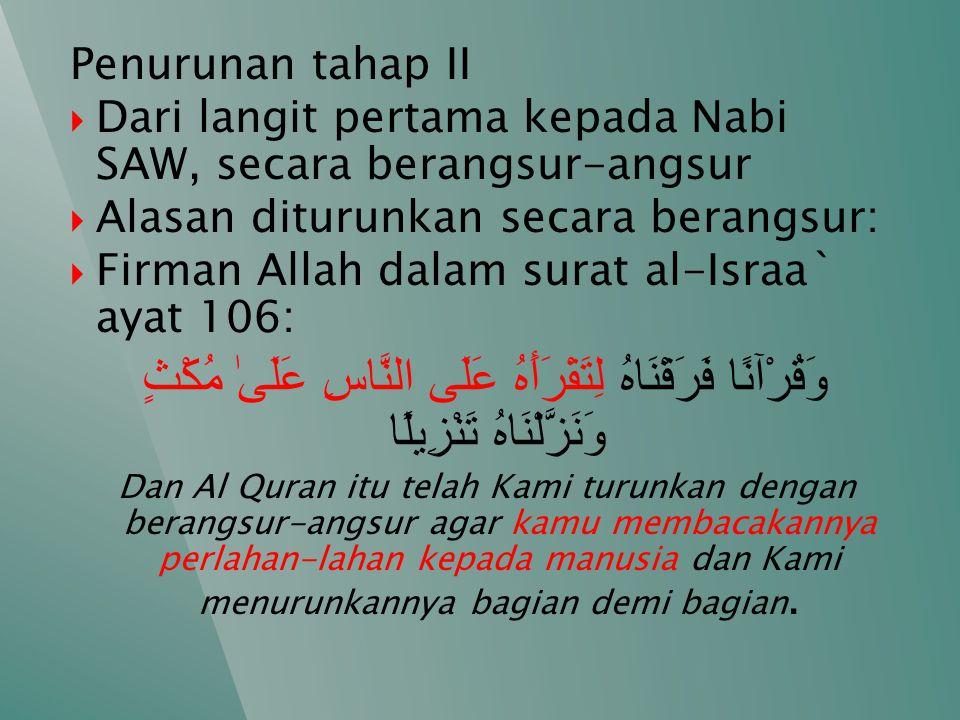  Firman Allah surat al-Furqan ayat: 32.