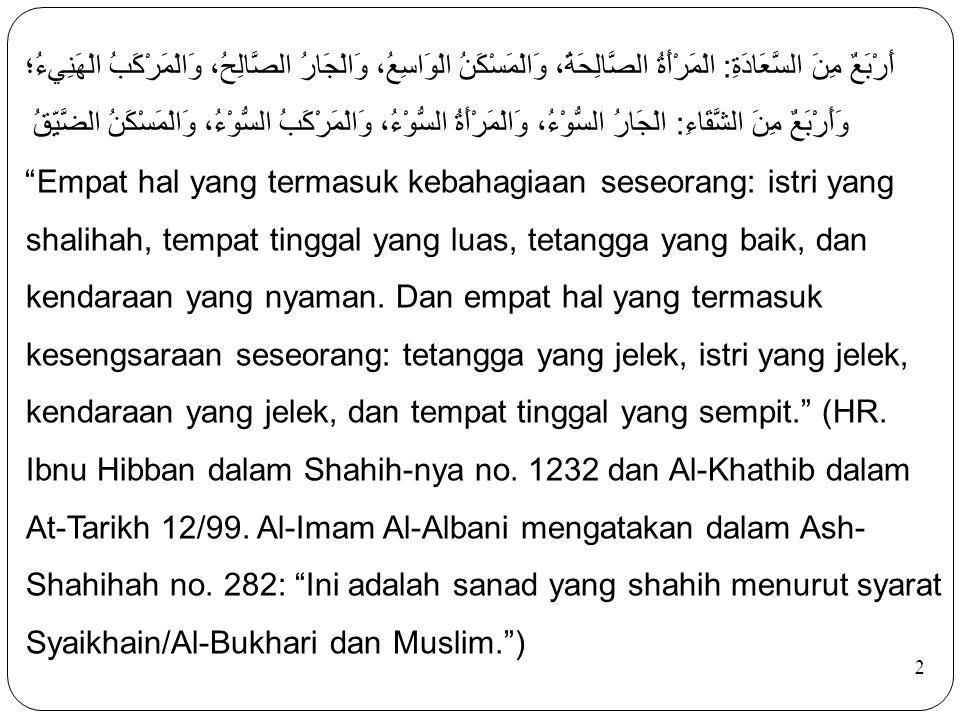 13 Rasulullah Shallallahu 'alaihi wa sallam pernah memerintahkan hal ini kepada Abu Dzar Al-Ghifari radhiyallahu 'anhu: يَا أَبَا ذَرٍّ، إِذَا طَبَخْتَ مَرَقَةً فَأَكْثِرْ مَاءَهَا، وَتَعَاهَدْ جِيْرَانَكَ Wahai Abu Dzar, jika engkau memasak makanan berkuah, perbanyak airnya, lalu bagi-bagikan ke tetanggamu! (HR.