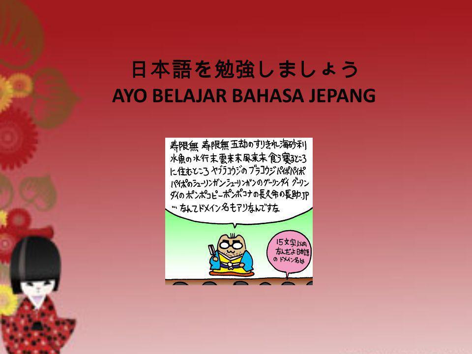 日本語を勉強しましょう AYO BELAJAR BAHASA JEPANG