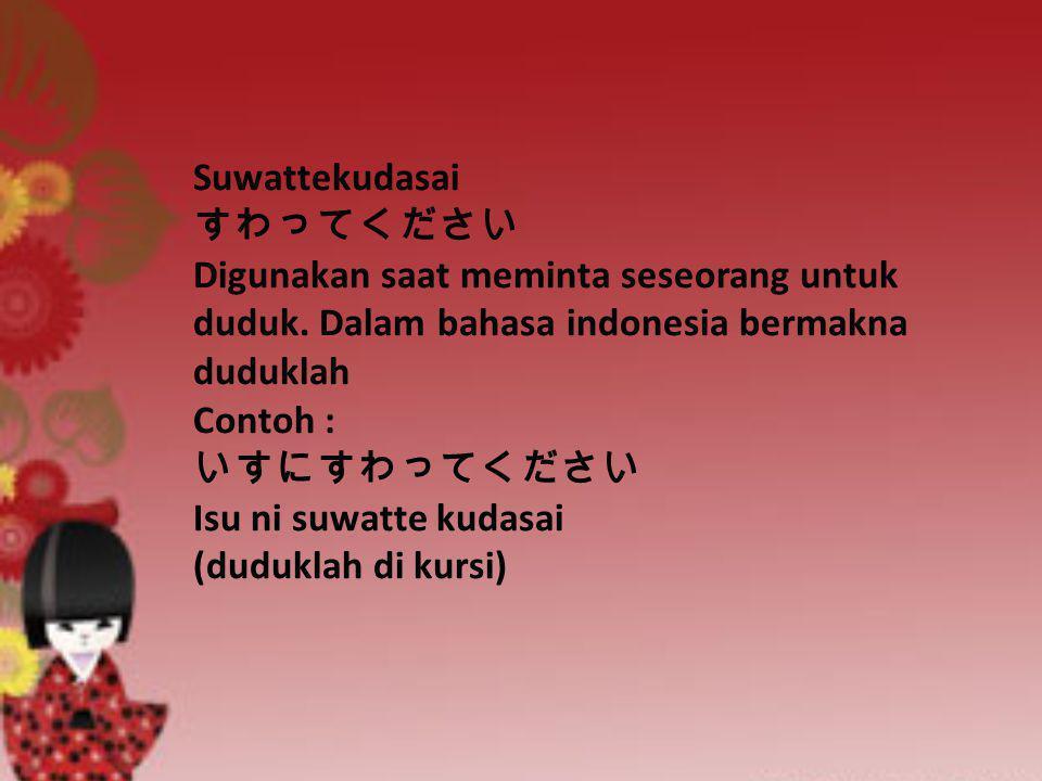 Suwattekudasai すわってください Digunakan saat meminta seseorang untuk duduk. Dalam bahasa indonesia bermakna duduklah Contoh : いすにすわってください Isu ni suwatte kud