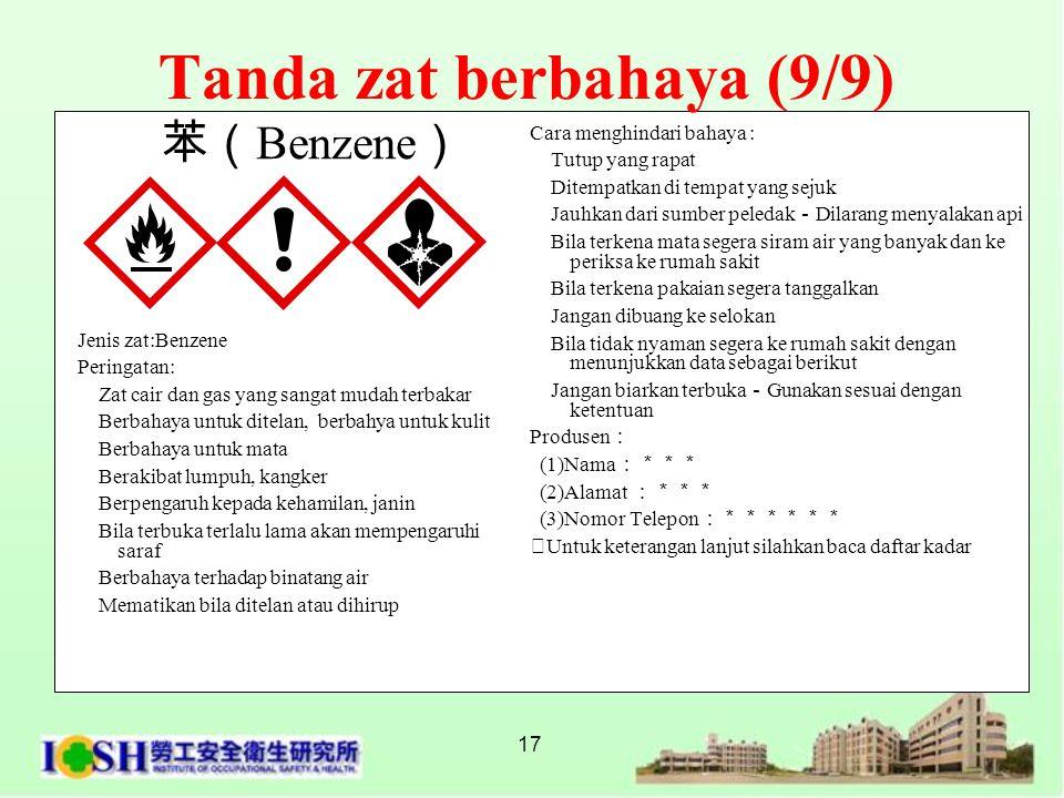 17 Tanda zat berbahaya (9/9) 苯( Benzene ) Jenis zat:Benzene Peringatan: Zat cair dan gas yang sangat mudah terbakar Berbahaya untuk ditelan, berbahya