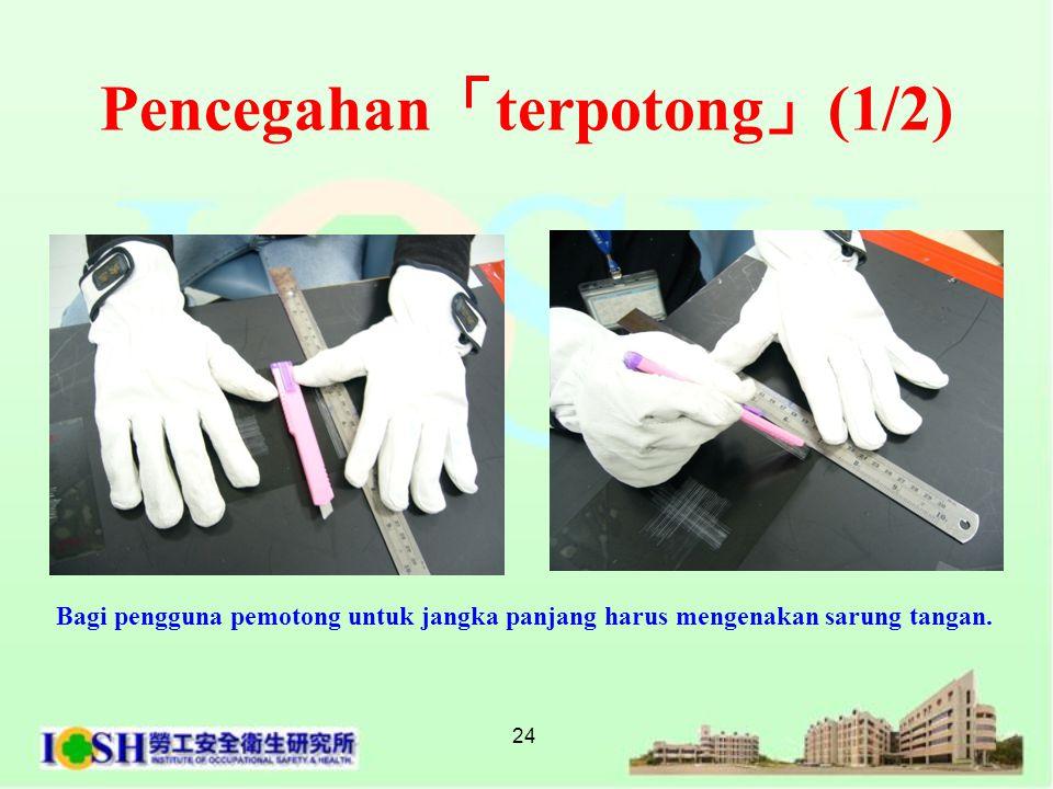 24 Bagi pengguna pemotong untuk jangka panjang harus mengenakan sarung tangan. Pencegahan 「 terpotong 」 (1/2)