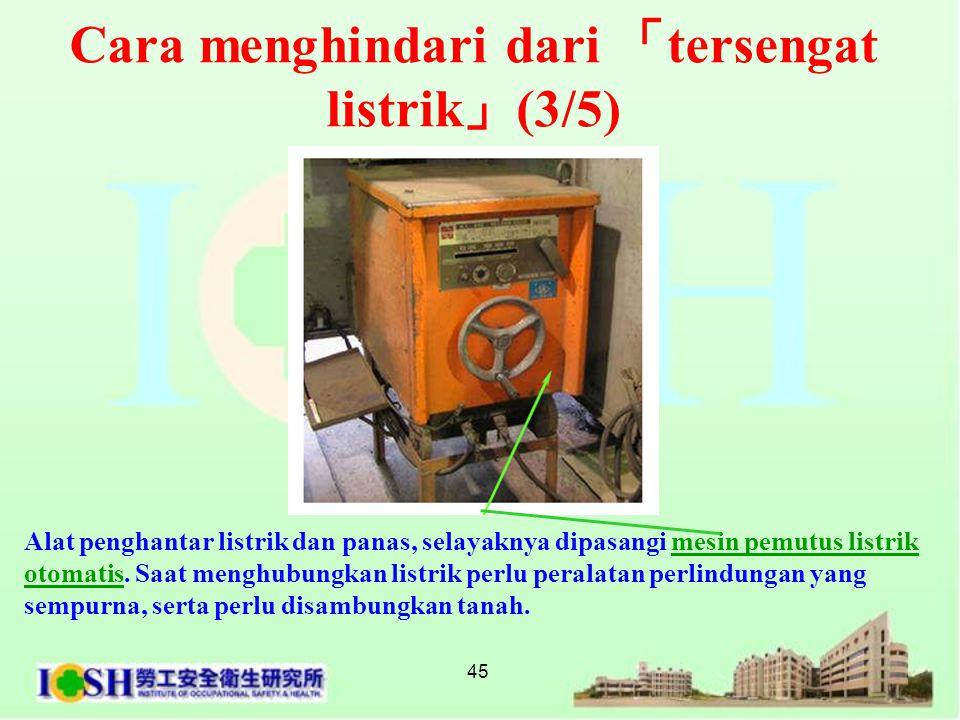 45 Alat penghantar listrik dan panas, selayaknya dipasangi mesin pemutus listrik otomatis. Saat menghubungkan listrik perlu peralatan perlindungan yan