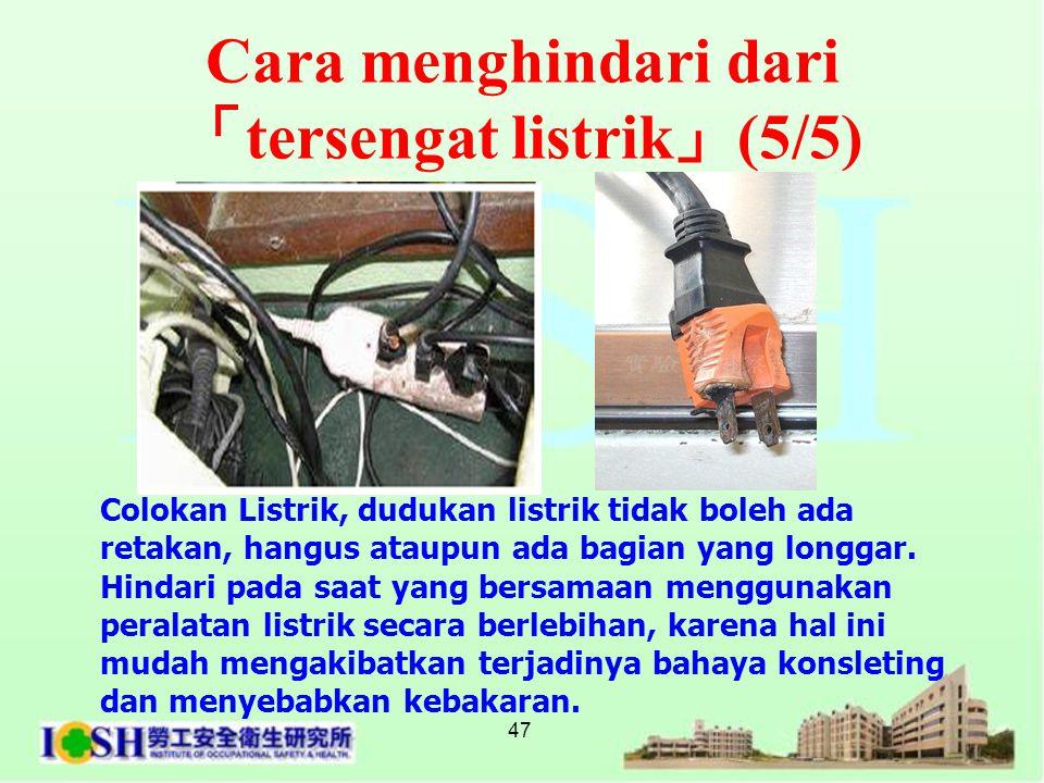 47 Cara menghindari dari 「 tersengat listrik 」 (5/5) Colokan Listrik, dudukan listrik tidak boleh ada retakan, hangus ataupun ada bagian yang longgar