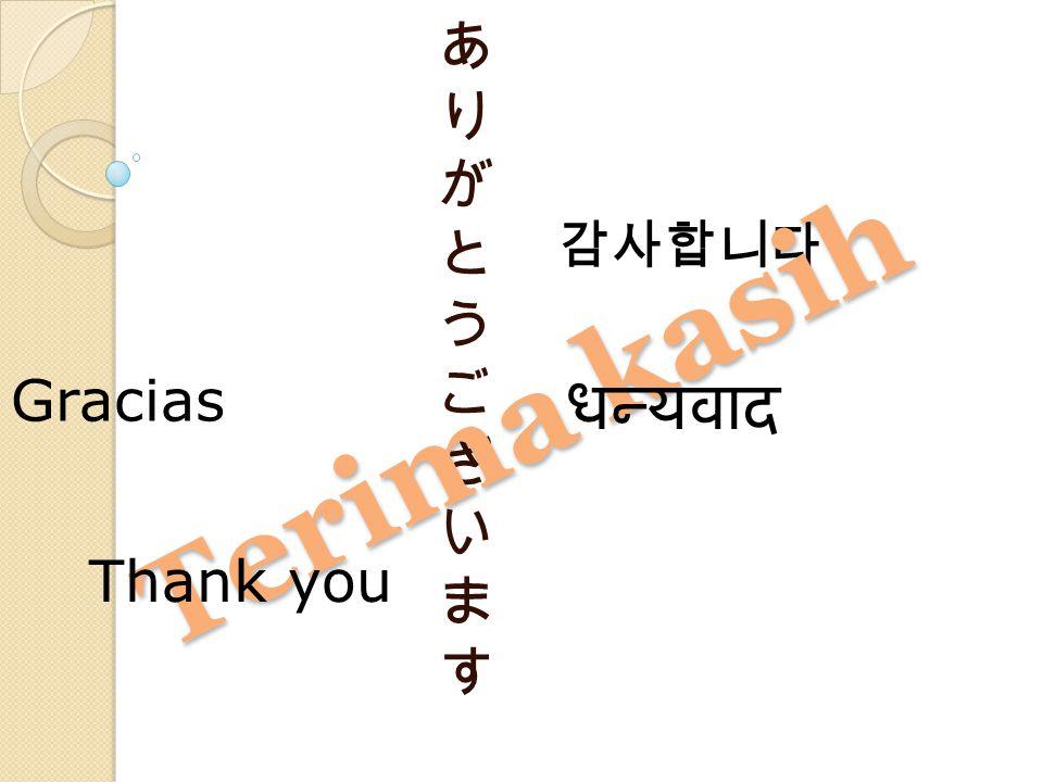 ありがとうございますありがとうございます Gracias 감사합니다 Terima kasih धन्यवाद Thank you