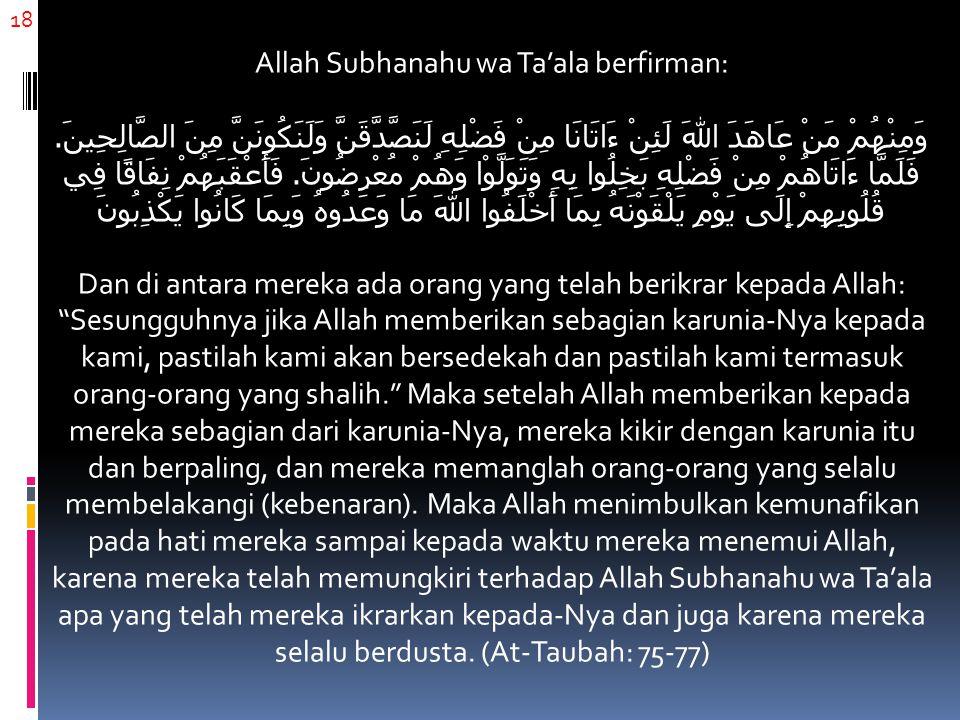 18 Allah Subhanahu wa Ta'ala berfirman: وَمِنْهُمْ مَنْ عَاهَدَ اللهَ لَئِنْ ءَاتَانَا مِنْ فَضْلِهِ لَنَصَّدَّقَنَّ وَلَنَكُونَنَّ مِنَ الصَّالِحِينَ.