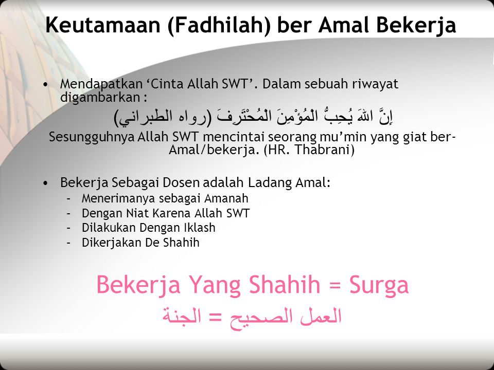 Keutamaan (Fadhilah) ber Amal Bekerja •Mendapatkan 'Cinta Allah SWT'.