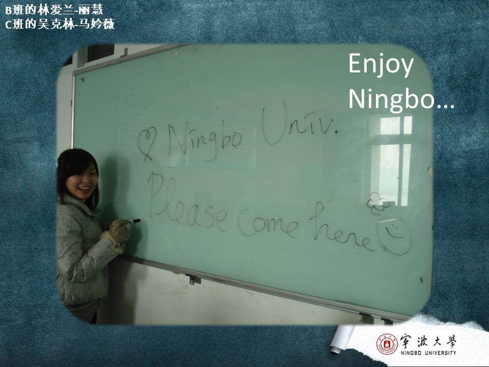 B 班的林爱兰 - 丽慧 C 班的吴克林 - 马妗薇 Enjoy Ningbo…