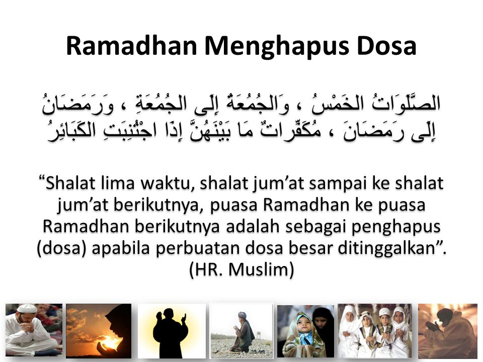 Ramadhan Menghapus Dosa الصَّلَوَاتُ الخَمْسُ ، وَالجُمُعَةُ إِلَى الجُمُعَةِ ، وَرَمَضَانُ إِلَى رَمَضَانَ ، مُكَفِّراتٌ مَا بَيْنَهُنَّ إِذَا اجْتُن