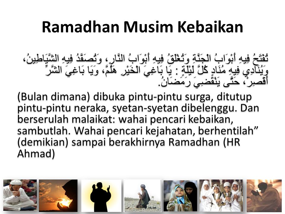 Ramadhan Musim Kebaikan تُفْتَحُ فِيهِ أَبْوَابُ الْجَنَّةِ وَتُغْلَقُ فِيهِ أَبْوَابُ النَّارِ، وَتُصَفَّدُ فِيهِ الشَّيَاطِينُ، وَيُنَادِي فِيهِ مُن