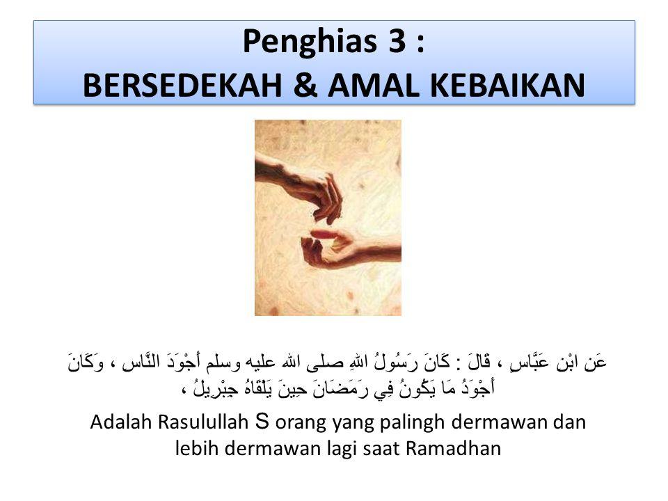 Penghias 3 : BERSEDEKAH & AMAL KEBAIKAN عَنِ ابْنِ عَبَّاسٍ ، قَالَ : كَانَ رَسُولُ اللهِ صلى الله عليه وسلم أَجْوَدَ النَّاسِ ، وَكَانَ أَجْوَدُ مَا