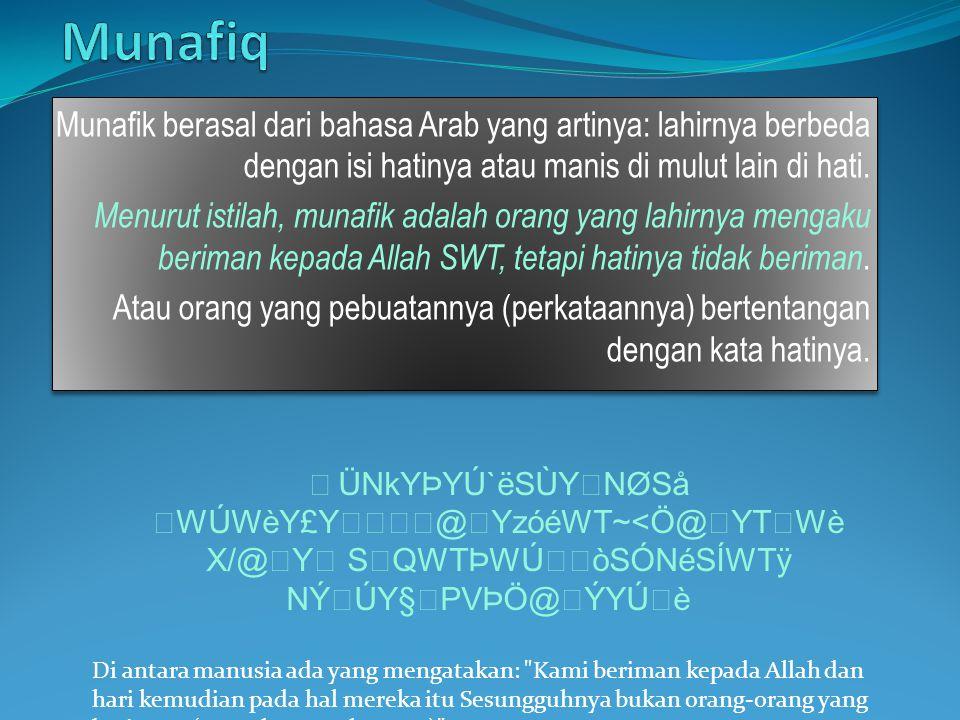 Munafik berasal dari bahasa Arab yang artinya: lahirnya berbeda dengan isi hatinya atau manis di mulut lain di hati.