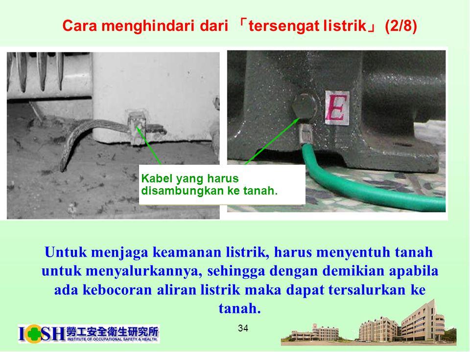 34 Untuk menjaga keamanan listrik, harus menyentuh tanah untuk menyalurkannya, sehingga dengan demikian apabila ada kebocoran aliran listrik maka dapa