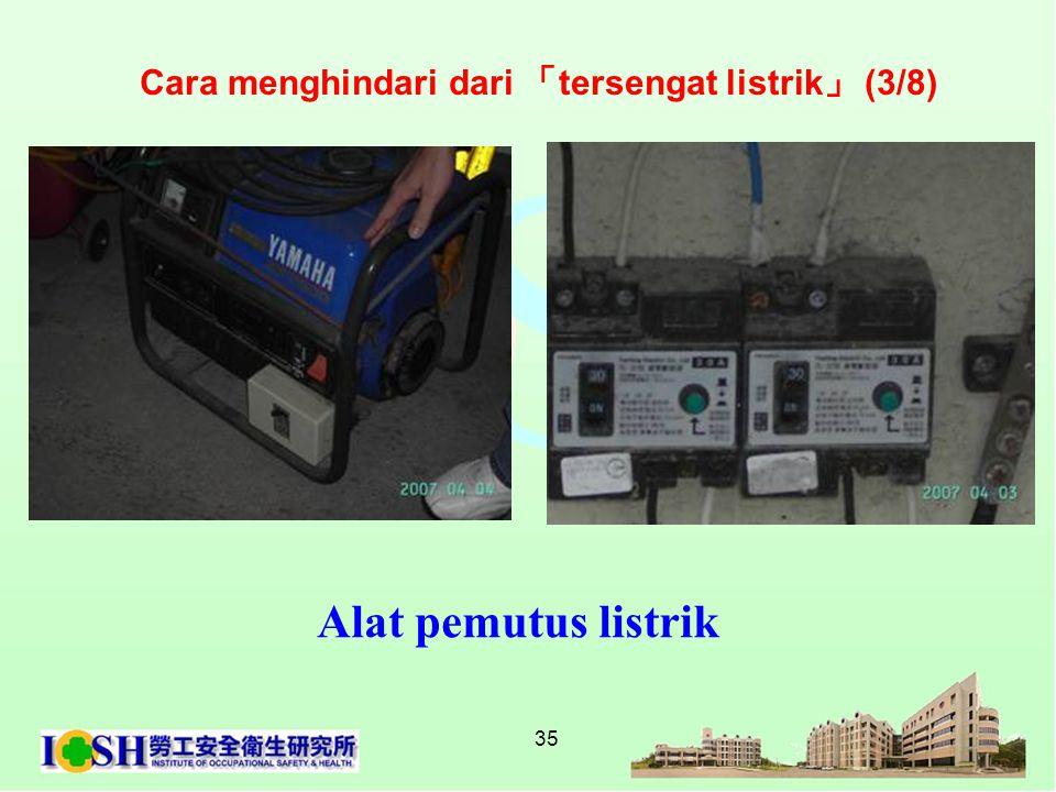 35 Alat pemutus listrik Cara menghindari dari 「 tersengat listrik 」 (3/8)