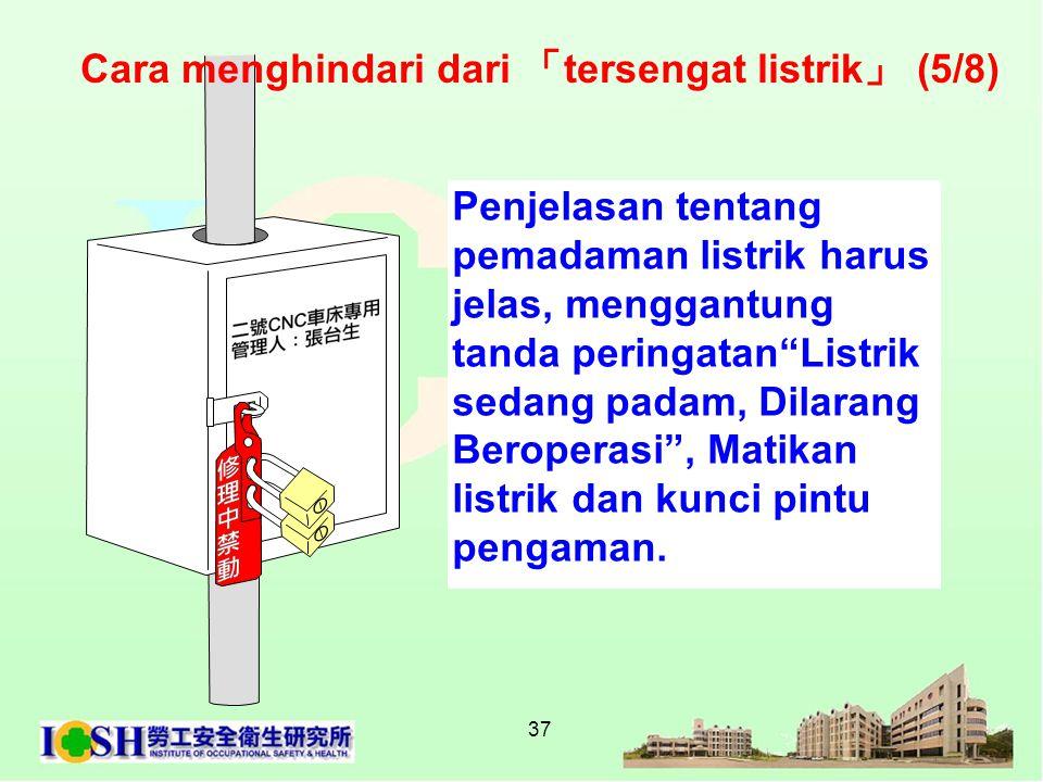 """37 Penjelasan tentang pemadaman listrik harus jelas, menggantung tanda peringatan""""Listrik sedang padam, Dilarang Beroperasi"""", Matikan listrik dan kunc"""