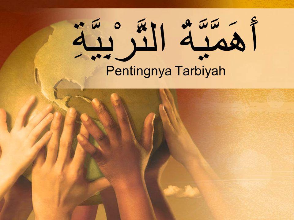 أَهَمَّيَّةُ التَّرْبِيَّةِ Pentingnya Tarbiyah