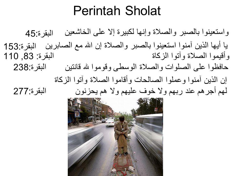 Perintah Sholat واستعينوا بالصبر والصلاة وإنها لكبيرة إلا على الخاشعين البقرة:45 وأقيموا الصلاة وآتوا الزكاةالبقرة: 83, 110 يا أيها الذين آمنوا استعين
