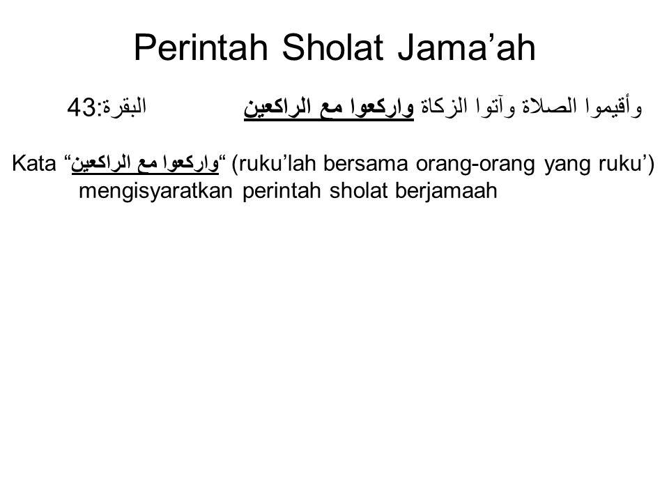 Keutamaan Sholat Jama'ah 1.صَلاَةُ الجَمَاعَةِ أَفْضَلُ مِنْ صَلاَةِ الْفَذِّ بِسَبْعٍ وَعِشْرِيْنَ دَرَجَةً (متفق عليه) Sholat berjama'ah itu lebih utama dari pada sholat sendiri dengan 27 derajat (Hadith riwayat Al Bukhori dan Muslim) Jika ada satu jama'ah yang khusyu' sedang lainnya kurang khusyu' maka setiap jama'ah mendapatkan keberkahan kekhusyu'an jama'ah lain Jika tidak ada jama'ah yang khusyu' maka Allah masih ridlo dengan berkumpulnya untuk mengingat Allah Terjaga dari gangguan setan yang selalu menggoda agar tidak khusyu' Mendorong untuk khusyu' Kesempatan berdoa masuk shof
