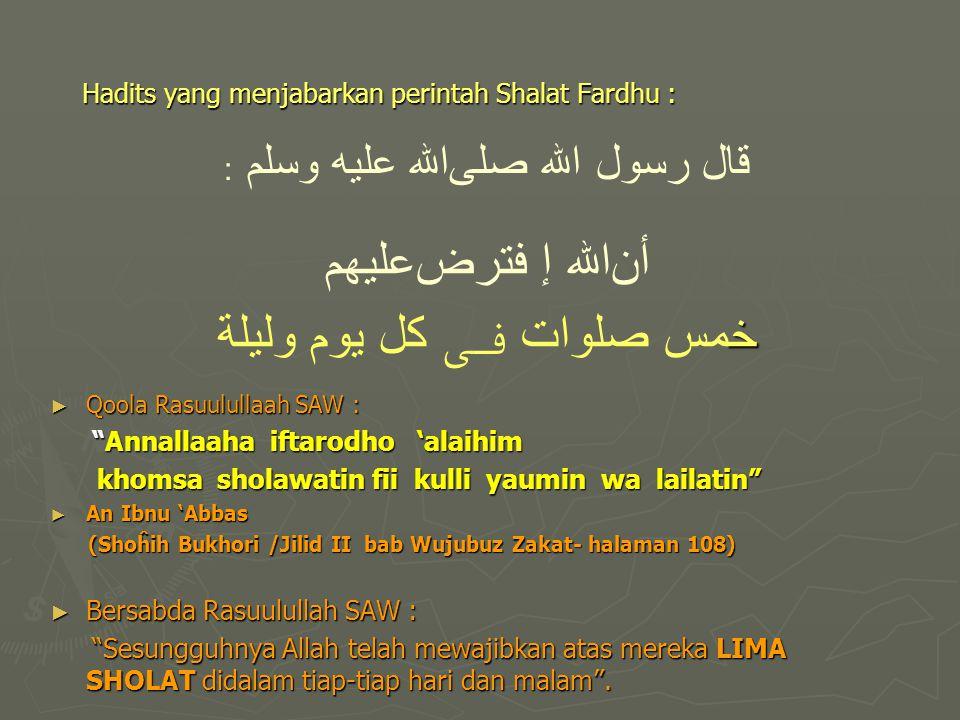 """Hadits yang menjabarkan perintah Shalat Fardhu : ► Qoola Rasuulullaah SAW : """"Annallaaha iftarodho 'alaihim """"Annallaaha iftarodho 'alaihim khomsa shola"""