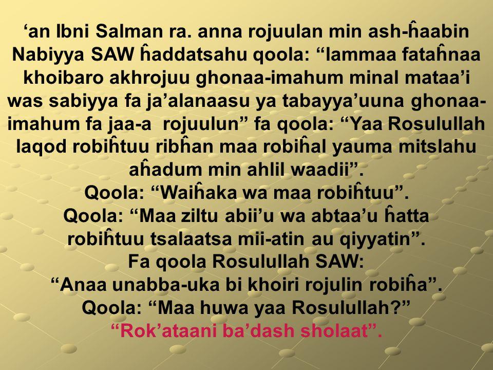 """'an Ibni Salman ra. anna rojuulan min ash-ĥaabin Nabiyya SAW ĥaddatsahu qoola: """"lammaa fataĥnaa khoibaro akhrojuu ghonaa-imahum minal mataa'i was sabi"""