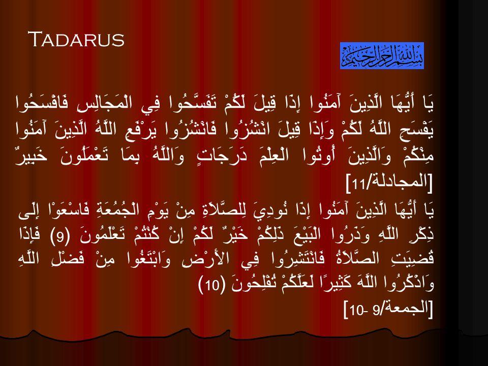 Tadarus يَا أَيُّهَا الَّذِينَ آَمَنُوا إِذَا قِيلَ لَكُمْ تَفَسَّحُوا فِي الْمَجَالِسِ فَافْسَحُوا يَفْسَحِ اللَّهُ لَكُمْ وَإِذَا قِيلَ انْشُزُوا فَ