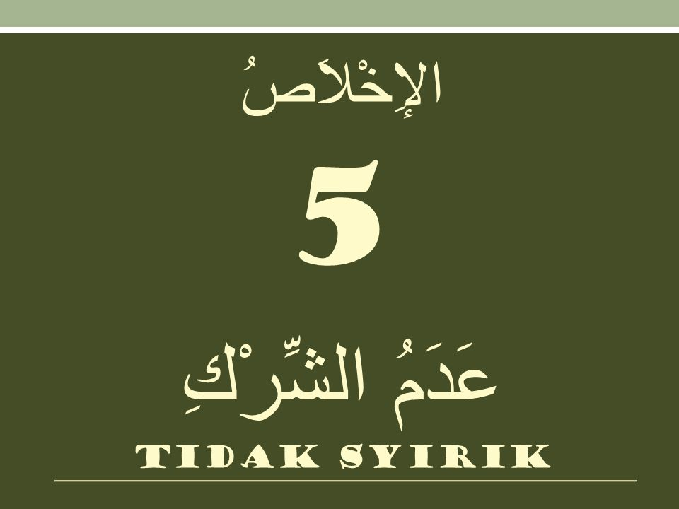 الإِخْلاَصُ 5 عَدَمُ الشِّرْكِ Tidak syirik