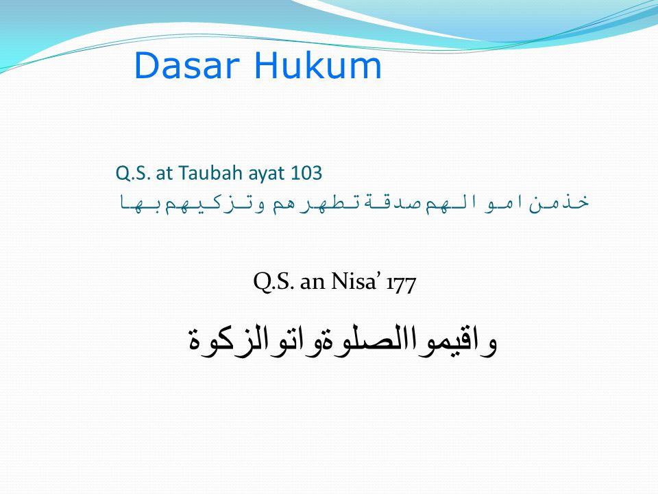 Q.S. at Taubah ayat 103 ﺧﺬﻣﻦﺍﻣﻮﺍﻟﻬﻢﺻﺪﻗﺔﺗﻄﻬﺮﻫﻢﻭﺗﺰﻛﻴﻬﻢﺑﻬﺎ Q.S. an Nisa' 177 ﻭﺍﻗﻴﻤﻮﺍﺍﻟﺼﻠﻮﺓﻭﺍﺗﻮﺍﻟﺰﻛﻮﺓ Dasar Hukum