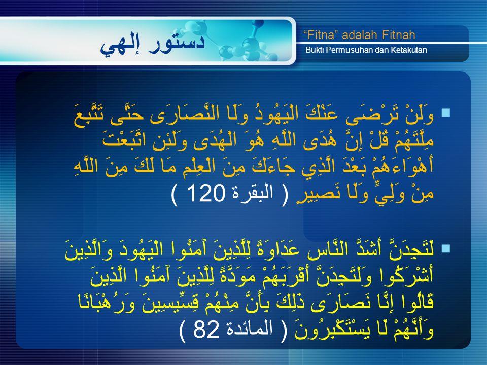 Fitnah Ke-4 Kutipan Kedua  Surat An-Nisaa' (4) ayat 56  إِنَّ الَّذِينَ كَفَرُوا بِآَيَاتِنَا سَوْفَ نُصْلِيهِمْ نَارًا كُلَّمَا نَضِجَتْ جُلُودُهُمْ بَدَّلْنَاهُمْ جُلُودًا غَيْرَهَا لِيَذُوقُوا الْعَذَابَ إِنَّ اللَّهَ كَانَ عَزِيزًا حَكِيمًا (56) وَالَّذِينَ آَمَنُوا وَعَمِلُوا الصَّالِحَاتِ سَنُدْخِلُهُمْ جَنَّاتٍ تَجْرِي مِنْ تَحْتِهَا الْأَنْهَارُ خَالِدِينَ فِيهَا أَبَدًا لَهُمْ فِيهَا أَزْوَاجٌ مُطَهَّرَةٌ وَنُدْخِلُهُمْ ظِلًّا ظَلِيلًا (57) Fitna adalah Fitnah Bukti Permusuhan dan Ketakutan