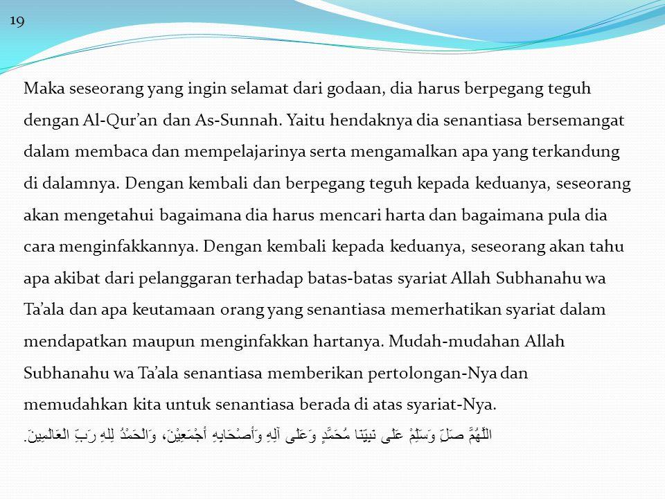 19 Maka seseorang yang ingin selamat dari godaan, dia harus berpegang teguh dengan Al-Qur'an dan As-Sunnah.